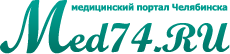 Med74.RU – медицинский портал Челябинска
