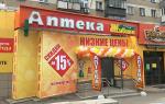 Классика низких цен на лекарства: в сентябре в Челябинске открылось 3 аптеки сети«Живика»
