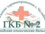 Женская консультация ГКБ № 2
