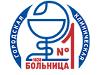 Поликлиника №3 (водогрязелечебница)  ГКБ №1
