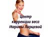 Центр коррекции веса Марины Ларцевой