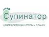 """Центр коррекции стопы и осанки """"Супинатор"""""""