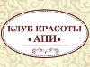 """Косметологический центр """"АПИ"""""""