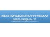 Женская консультация ГКБ № 11