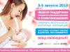 В Челябинске пройдет форум для молодых родителей
