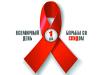 Ко Всемирному Дню борьбы со СПИДом южноуральцам предлагают пройти тест на ВИЧ