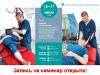 Челябинская ассоциация реабилитологов приглашает на цикл обучающих медицинских семинаров