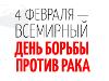 Сделать флюорографию и маммографию: Южный Урал присоединится ко Дню борьбы против рака