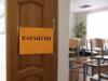 На Южном Урале 7 школ и 95 классов закрыты на карантин