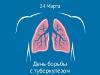К Дню борьбы с туберкулезом на Южном Урале пройдут дни открытых дверей в медицинских организациях