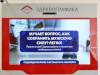 В поликлиниках Челябинской области появились сенсорные стенды