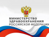 Новое положение об организации первичной медико-санитарной помощи Минздрава РФ