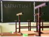 2 школы и 126 классов других школ закрыли на карантин в Челябинске