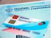ФФОМС объявил о снижении числа поступающих жалоб от пациентов