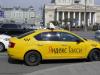 Яндекс.Такси запускает доставку лекарств