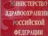 Минздрав утвердил правила посещения родственниками и друзьями пациентов в реанимации