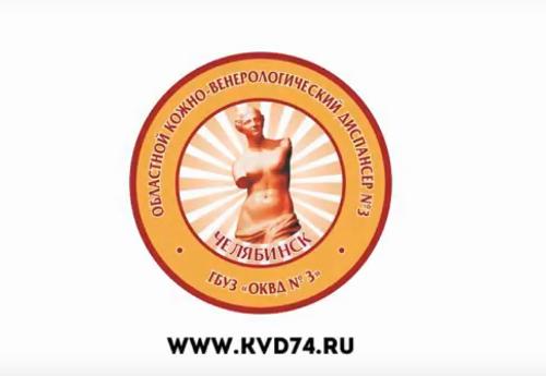 """Качественная и высококвалифицированная медицинская помощь в ГБУЗ """"ОКВД №3"""""""
