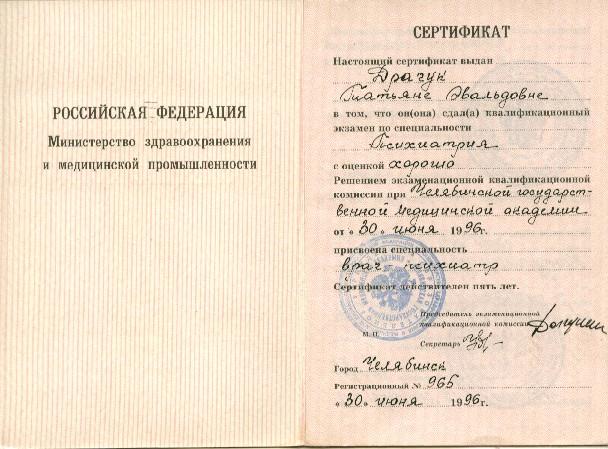 Сертификат врача-психиатра