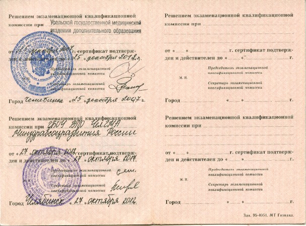 Сертификат врача-психиатра (оборот)