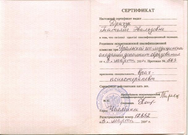 Сертификат врача-психотерапевта