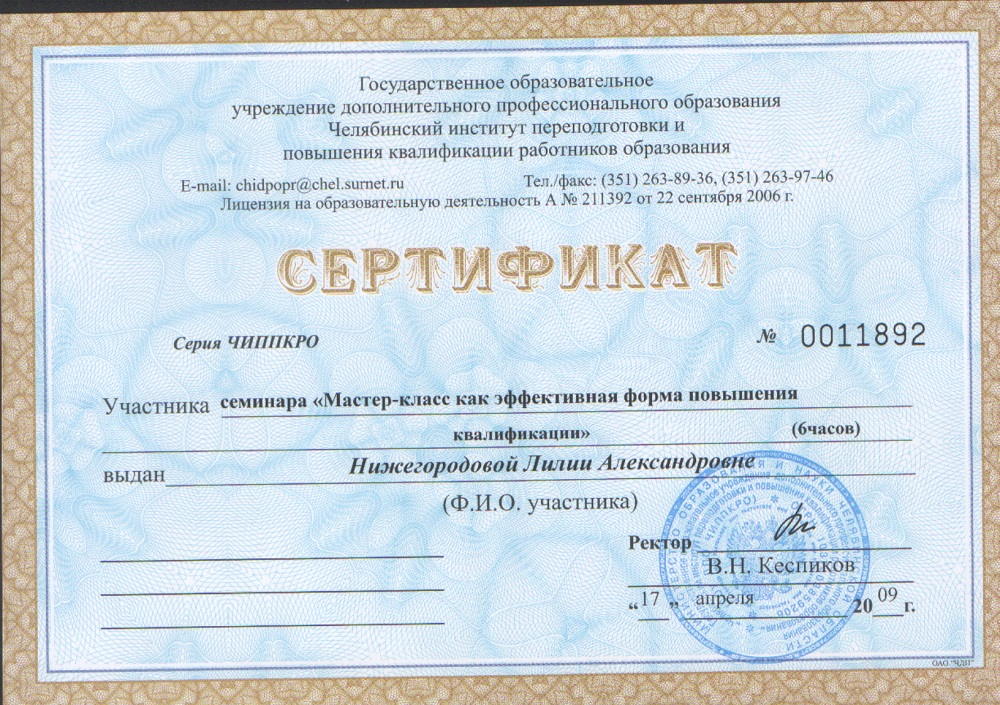 Сертификат об участии в семинаре «Мастер-класс как эффективная форма повышения квалификации»