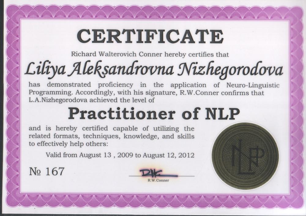Сертификат «Practitioner of NLP»
