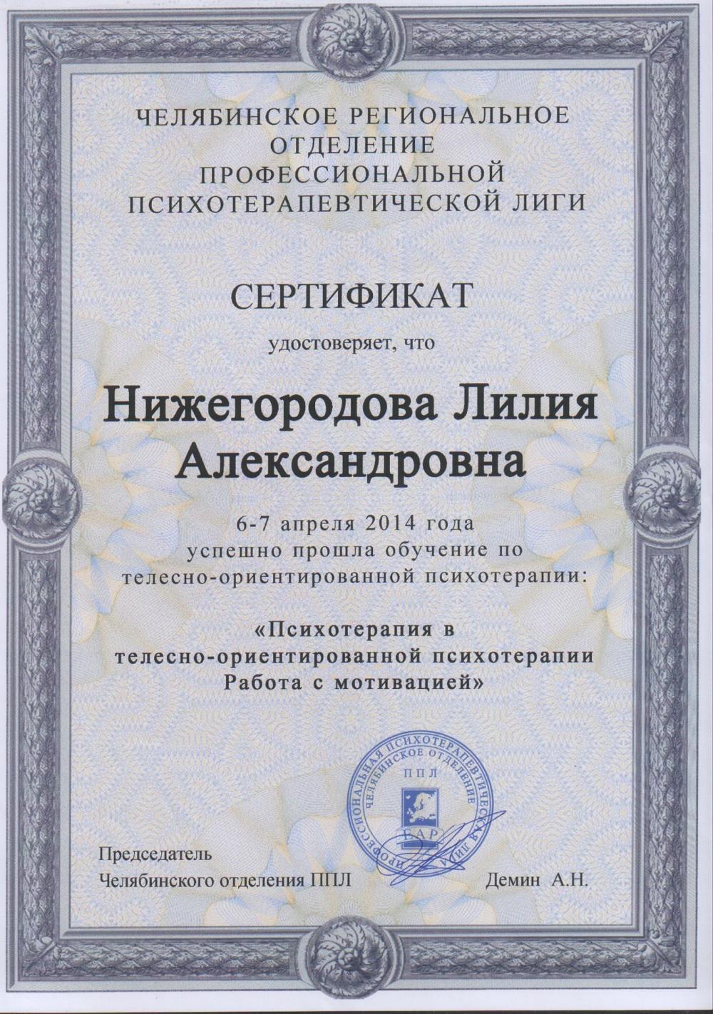 """Сертификат """"Психотерапия в телесно-ориентированной психотерапии. Работа с мотивацией"""""""