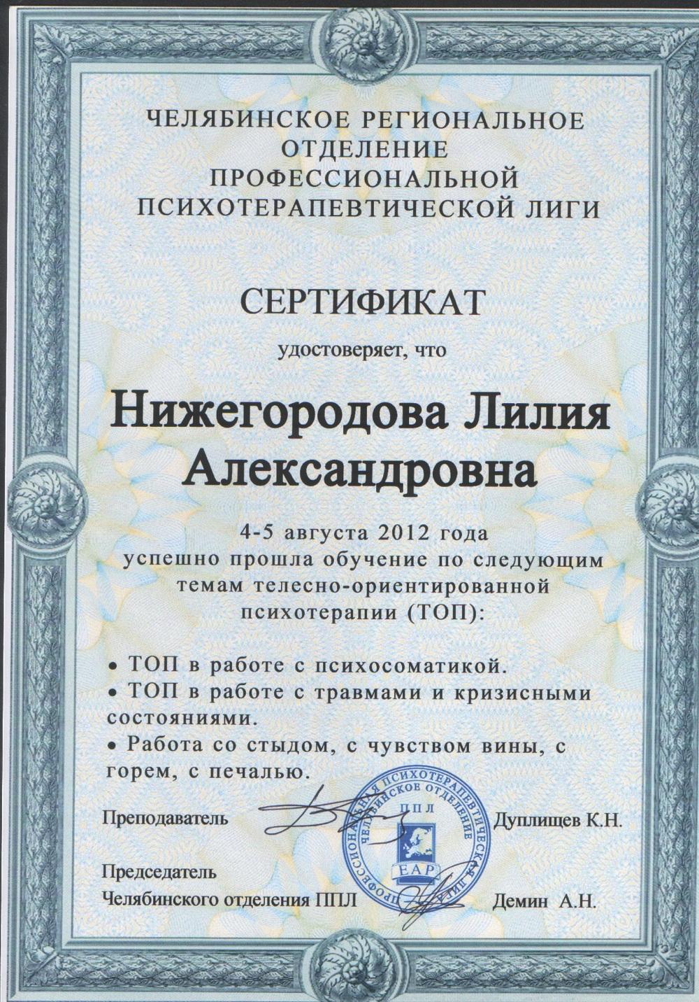 Сертификат  «Телесно-ориентированная терапия»