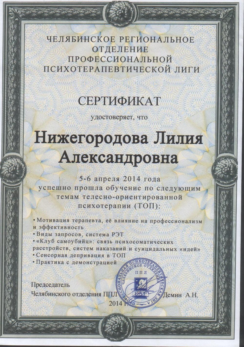 """Сертификат """"Телесно-ориентированная психотерапия"""""""