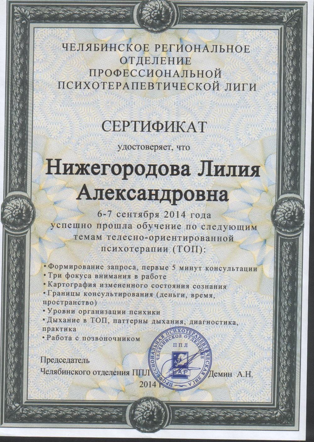 Сертификат курса «Телесно-ориентированной терапия»