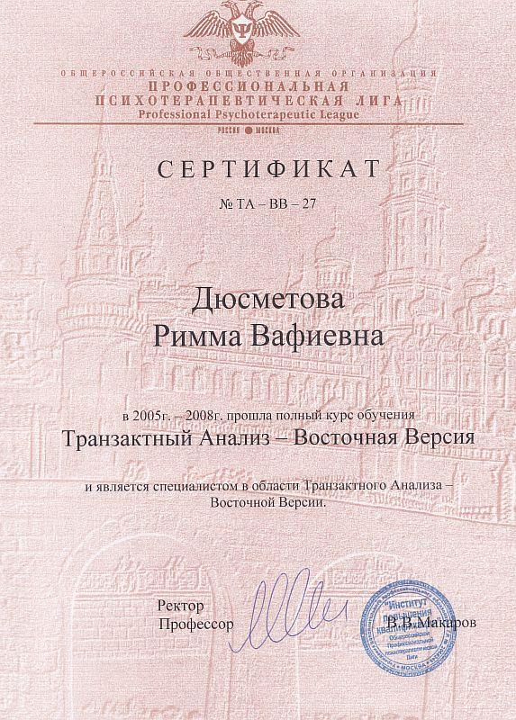 Транзактный анализ - Восточная версия