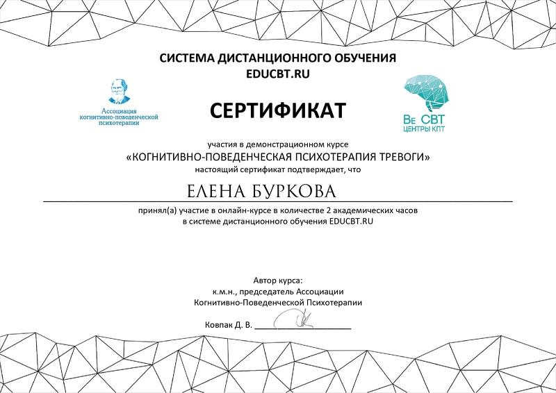"""Сертификат """"Когнитивно-поведенческая психотерапия тревоги"""""""