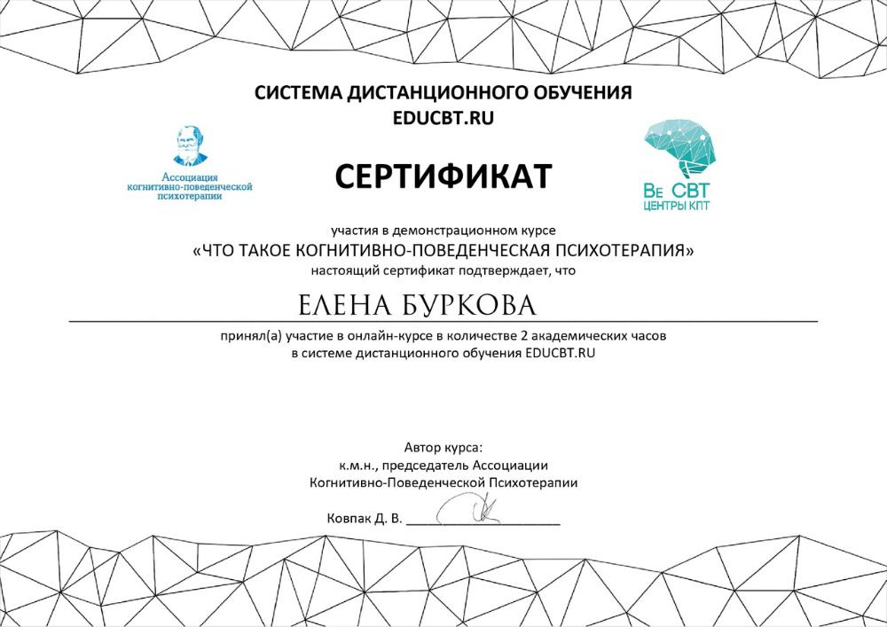 """Сертификат """"Что такое когнитивно-поведенческая психотерапия"""""""