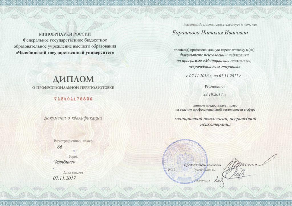 Диплом о проф.переподготовке на медицинского психолога