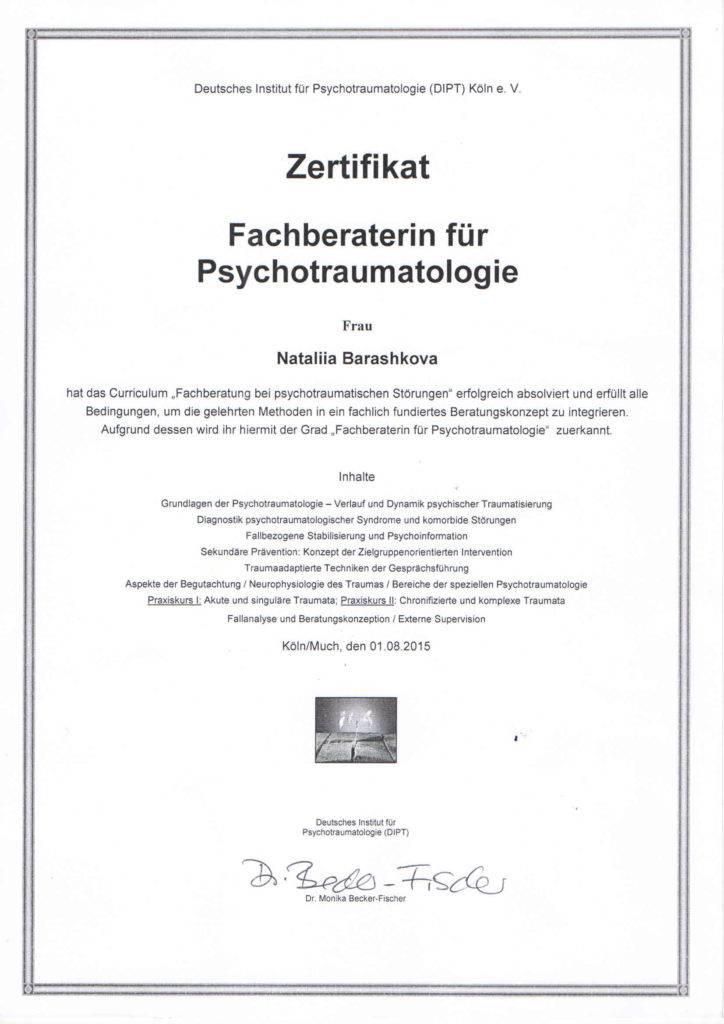 Сертификат по психотравматологии