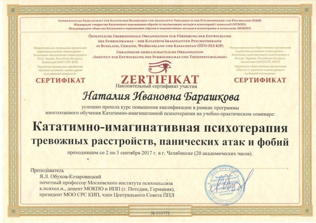 """Сертификат """"Кататимно-имагинатимная психотерапия тревожных расстройств, панических атак и фобий"""