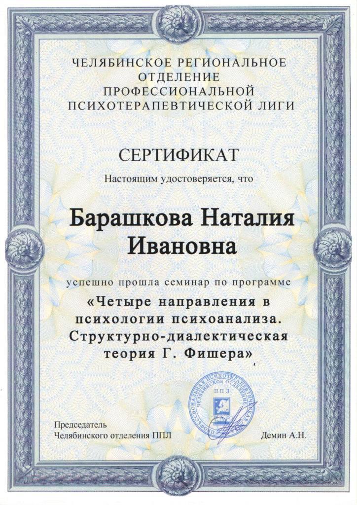 """Сертификат """"Четыре направления в психологии психоанализа"""""""