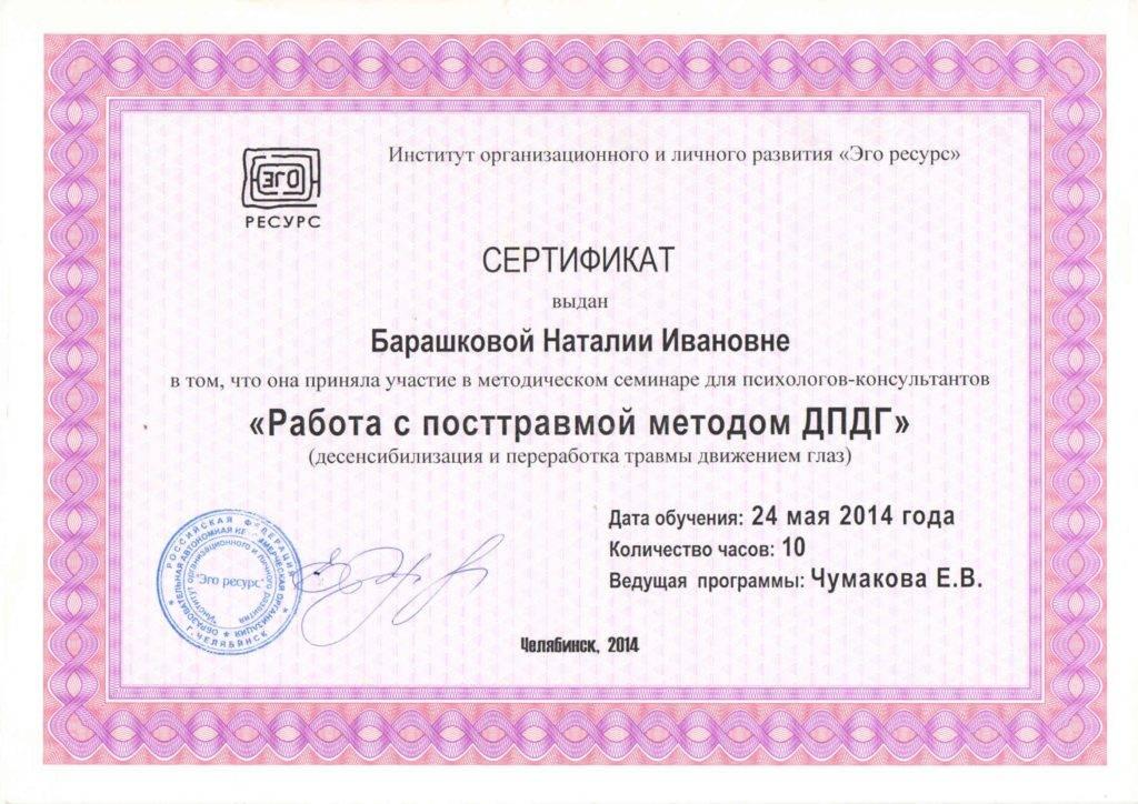 """Сертификат """"Работа с посттравмой методом ДПДГ"""""""