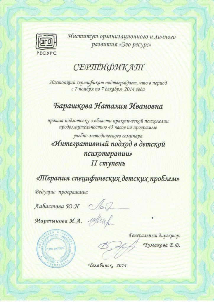 """Сертификат """"Интегративный подход в детской психотерапии"""""""