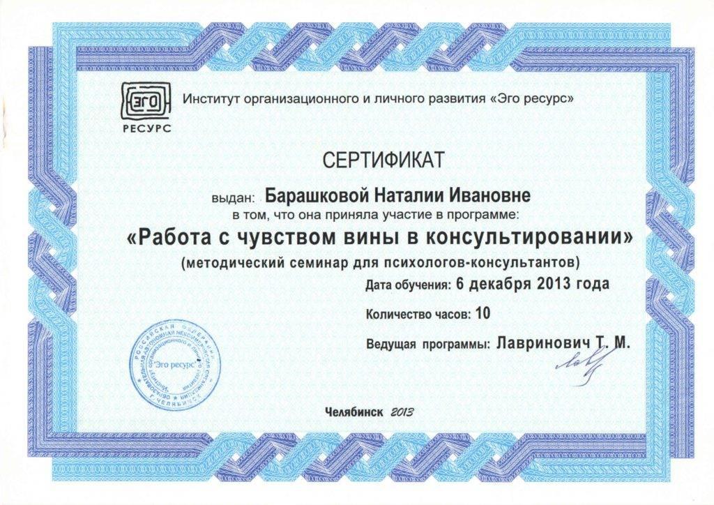 """Сертификат """"Работа с чувством вины в консультировании"""""""
