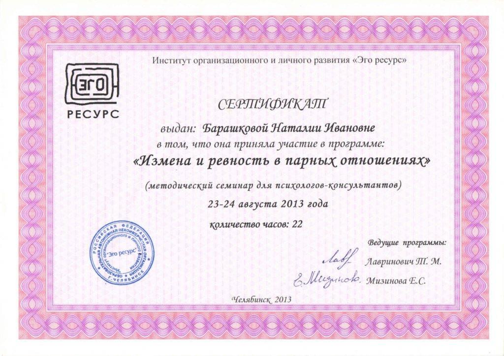"""Сертификат """"Измена и ревность в парных отношениях"""""""