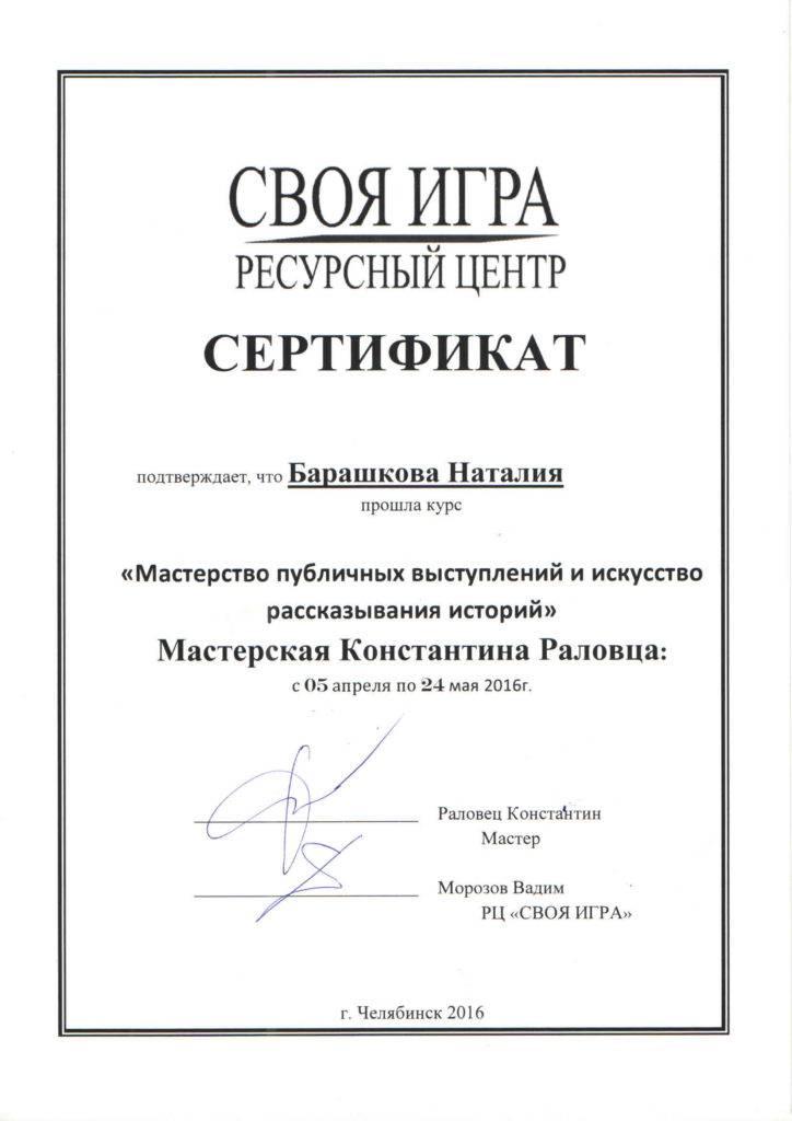 """Сертификат """"Мастерство публичных выступлений"""""""