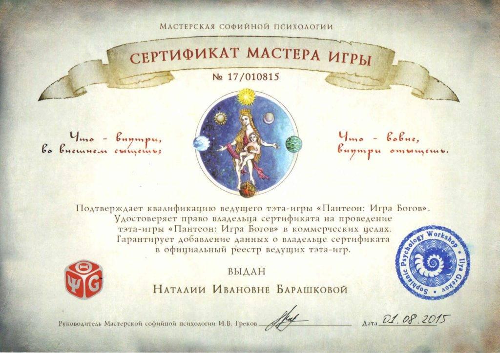 Сертификат мастера тэта-игры