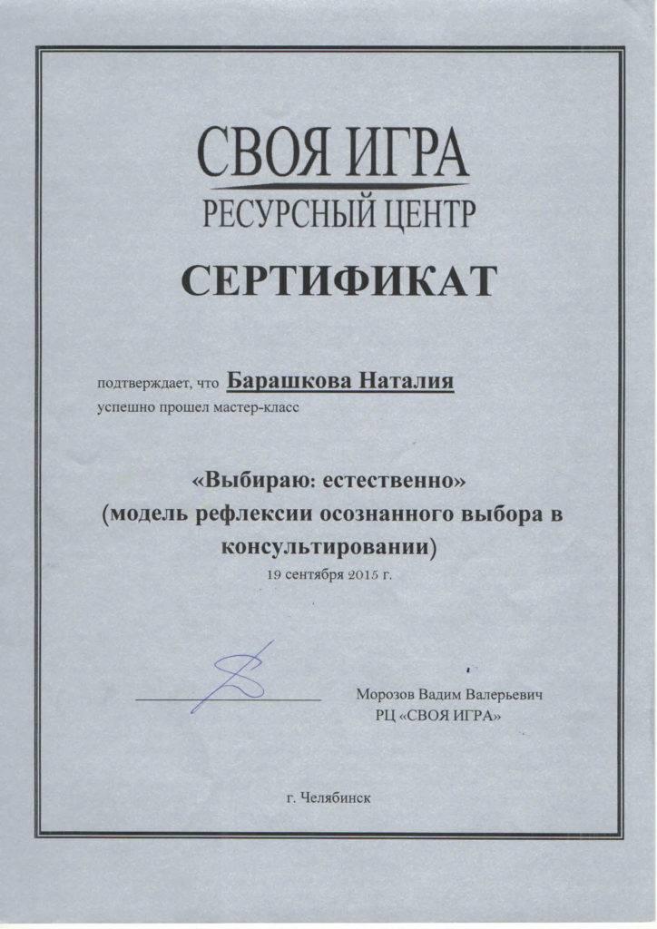 """Сертификат """"Модель рефлексии осознанного выбора в консультировании"""""""