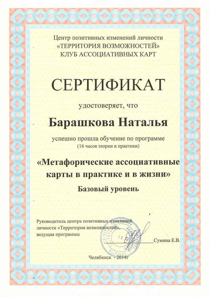 """Сертификат """"МАК в практике и в жизни"""""""