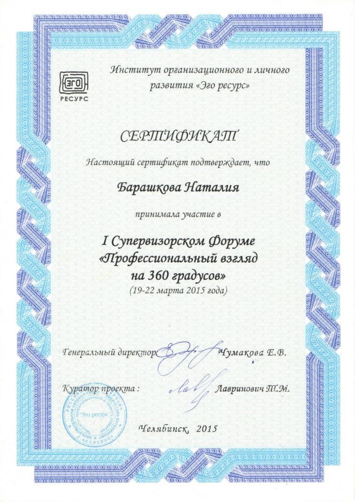 Сертификат участия в супервизовском форуме