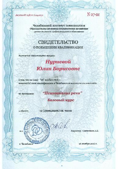 "Сертификат по программе ""Психоанализ речи"" Базовый курс"