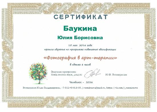 """Сертификат """"Фотография в арт терапии"""""""