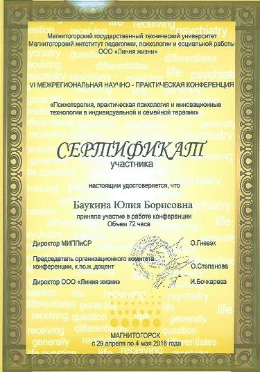 """Сертификат участника VI Межрегиональная научно-практическая конференция """"Психотерапия, практическая психология и инновационные технологии в индивидуальной и семейной терапии"""""""