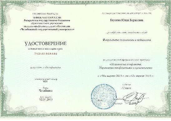 """Удостоверение о повышении квалификации по программе """"Психология конфликта. Управление конфликтами в организации"""""""